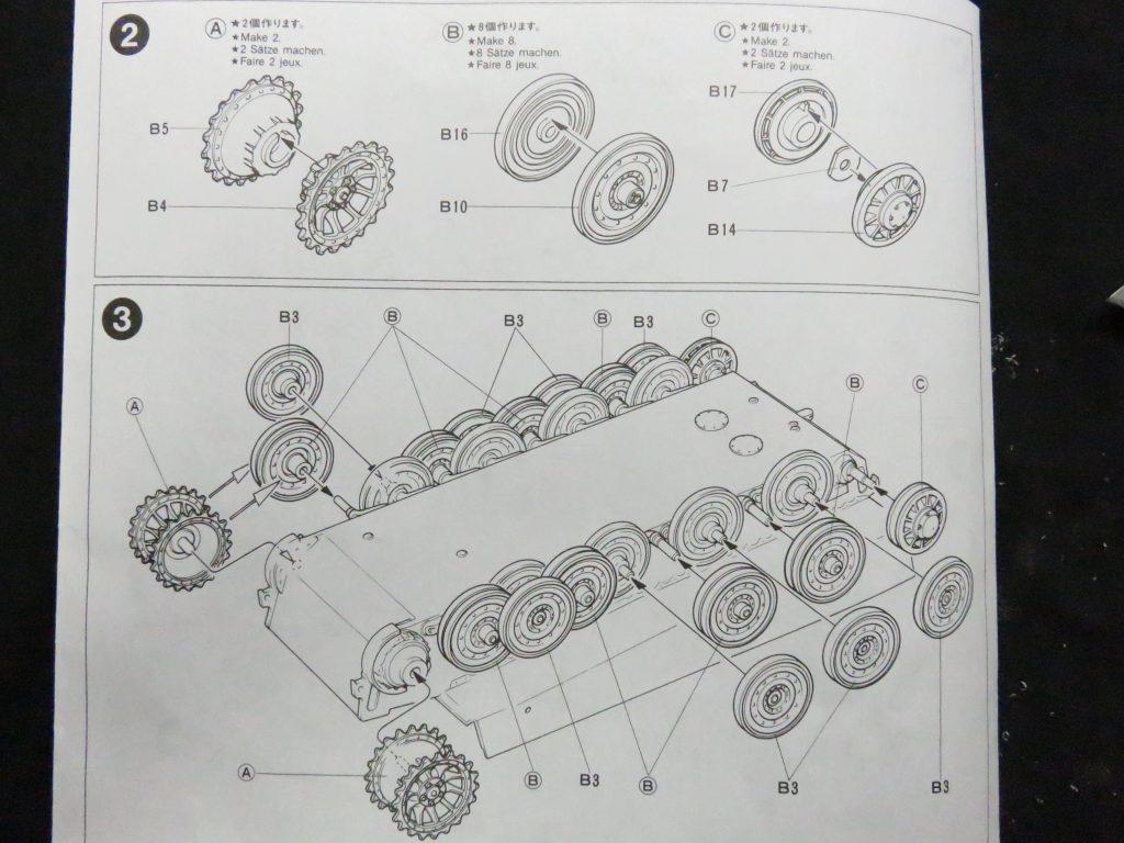 ティーガーI 説明書 2・3番