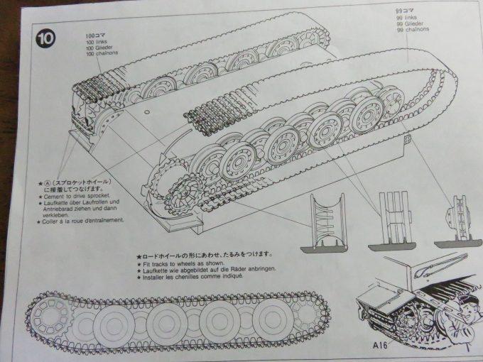 ティーガーI後期型 連結式履帯の組み立て