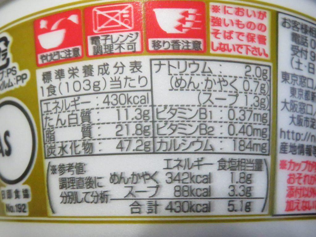 日清 どん兵衛 金ごま坦々そば 栄養成分表