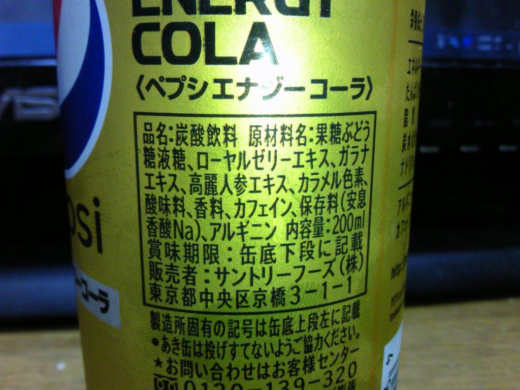pepsi-energy-cola3