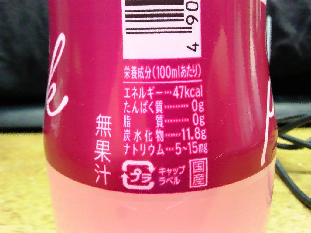 ペプシ ピンクコーラ 栄養成分表