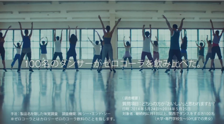 ペプシNEXゼロvsコカコーラ・ゼロ ダンサー編3