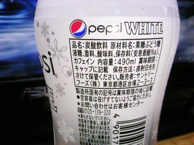 ペプシホワイト 雪みかん味2