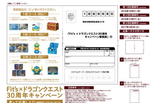 ロッテ Fit's キャンペーン 応募ハガキ