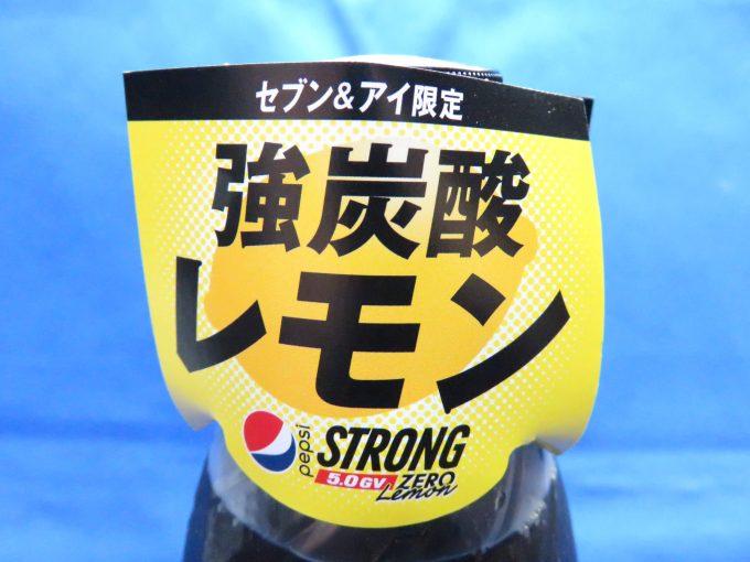 ペプシストロング 5.0GV ZERO レモン 首掛けタグ