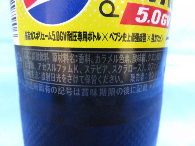 ペプシストロング 5.0GV ZERO レモン 成分表
