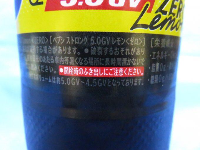 ペプシストロング 5.0GV ZERO レモン 成分表3