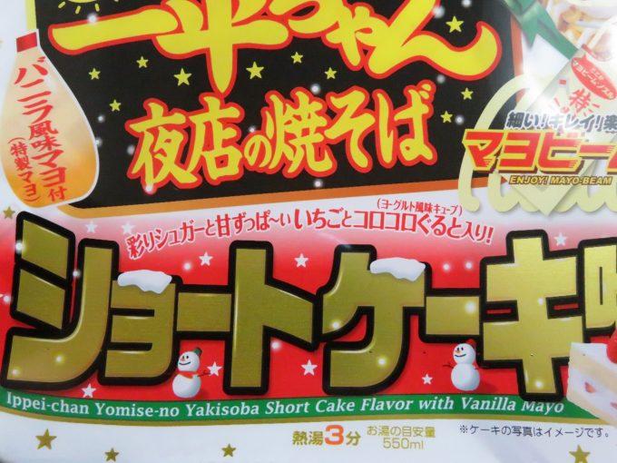 一平ちゃん ショートケーキ味 パッケージ3