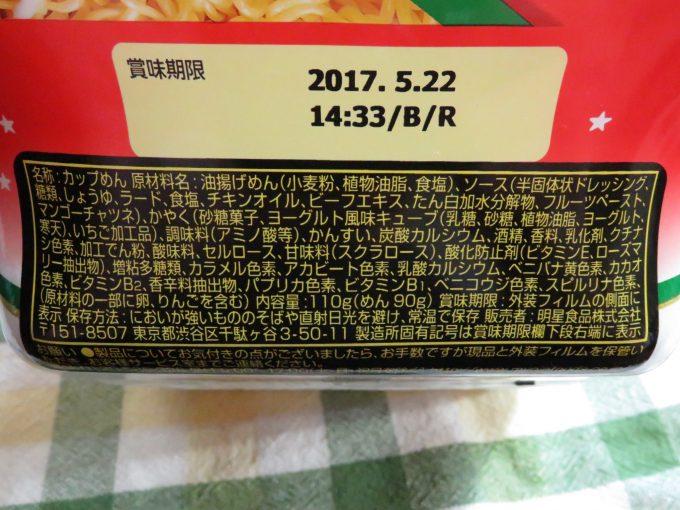 一平ちゃん ショートケーキ味 パッケージ 原材料名