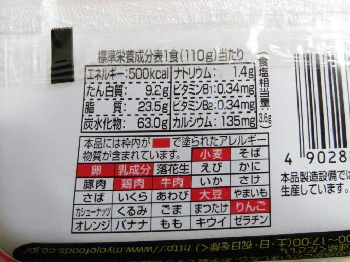 一平ちゃん ショートケーキ味 パッケージ 栄養成分表