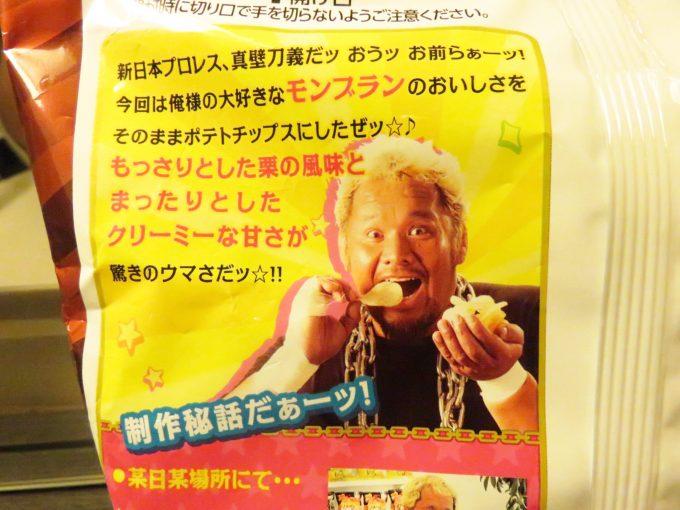 ポテトチップス モンブラン味3