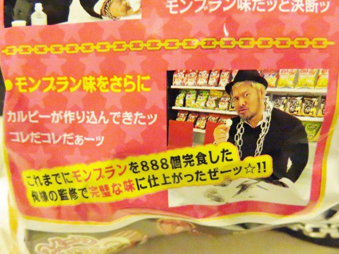 ポテトチップス モンブラン味6