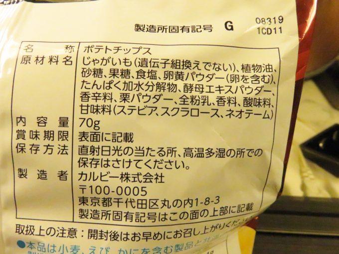 ポテトチップス モンブラン味7