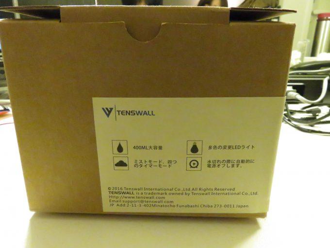 Tenswall 超音波式 アロマディフューザー加湿器 パッケージ