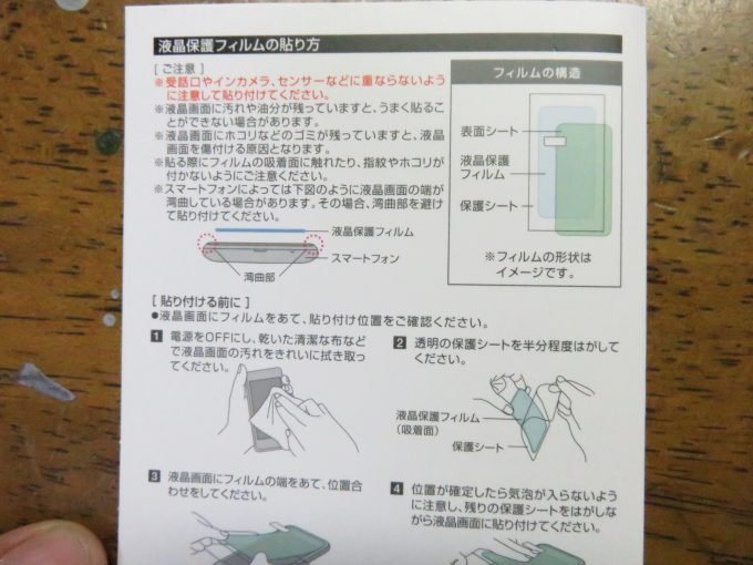エレコム ゼロショックケース 液晶保護フィルム 貼り付け方法2