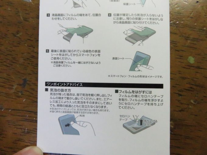 エレコム ゼロショックケース 液晶保護フィルム 貼り付け方法