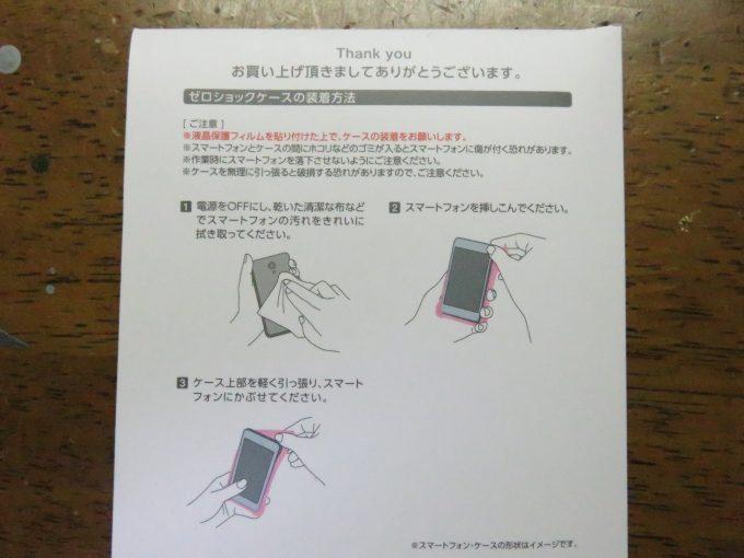 エレコム ゼロショックケース 装着方法