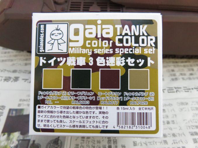 ガイアカラー ドイツ戦車 3色迷彩セット