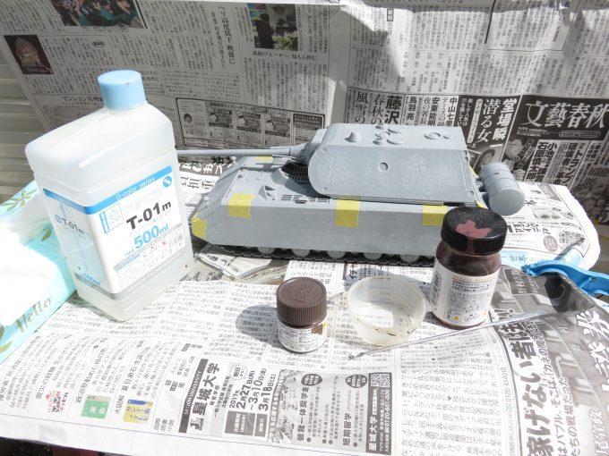 超重戦車マウス 下地塗装の準備