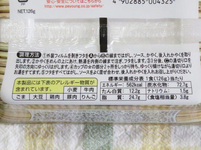 ペヤング ソース焼きそばプラス納豆 栄養成分表