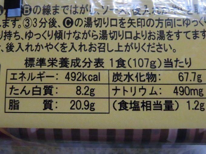 ペヤング チョコレートやきそば ギリ 成分表