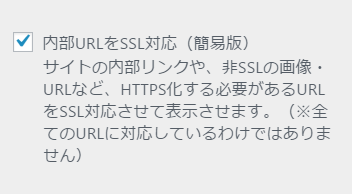 Simplicityの「簡単SSL対応」機能