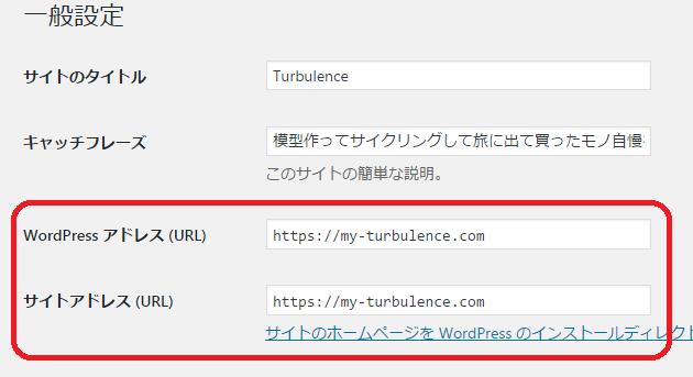 SSL化 WordPress側のURL変更