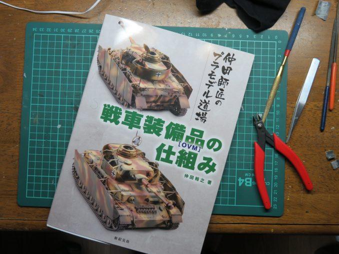 戦車装備品[OVM]の仕組み