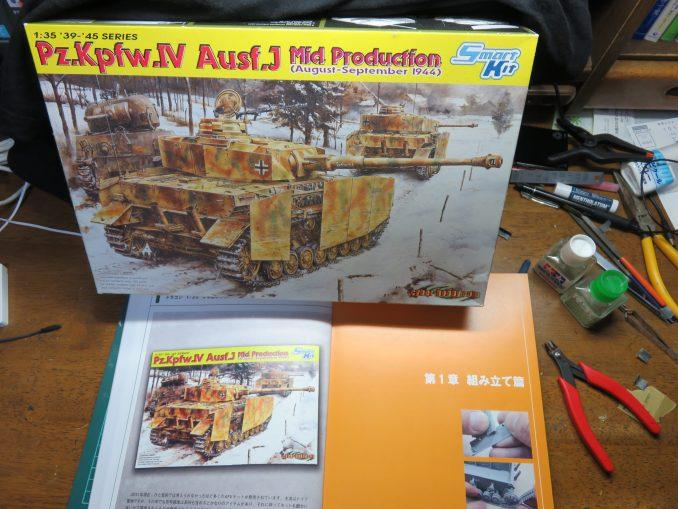 戦車装備品[OVM]の使い方 使用するキット2