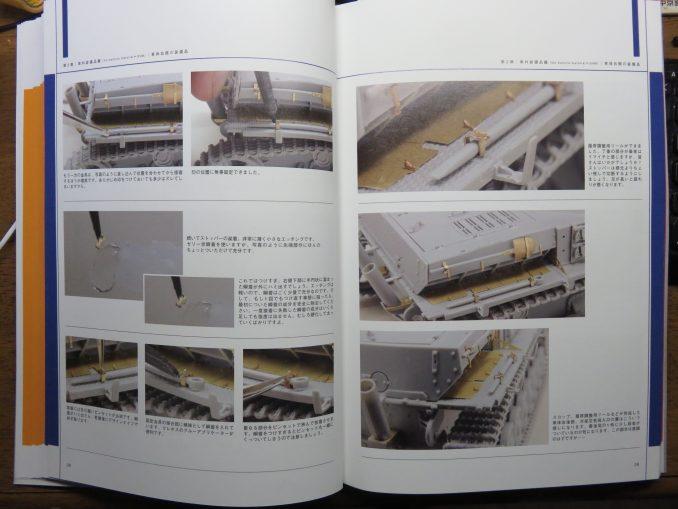 戦車装備品[OVM]の使い方 本の中身