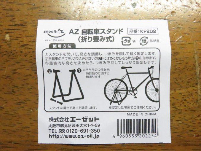 AZ 折りたたみ式スタンド 説明書