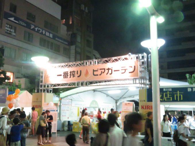 葵スクエア SBSサマーフェスト