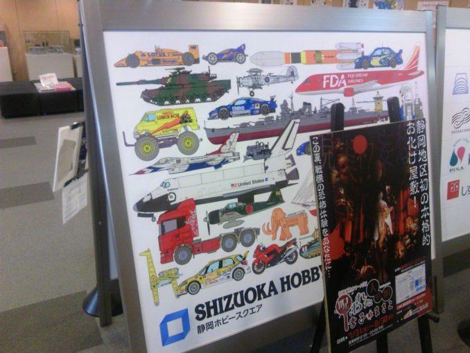 静岡ホビースクエアの看板