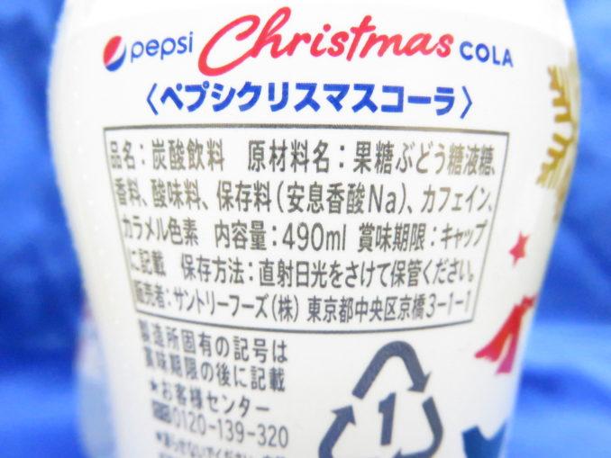 ペプシ クリスマスコーラ 原材料名