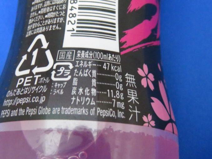 ペプシSAKURA 栄養成分