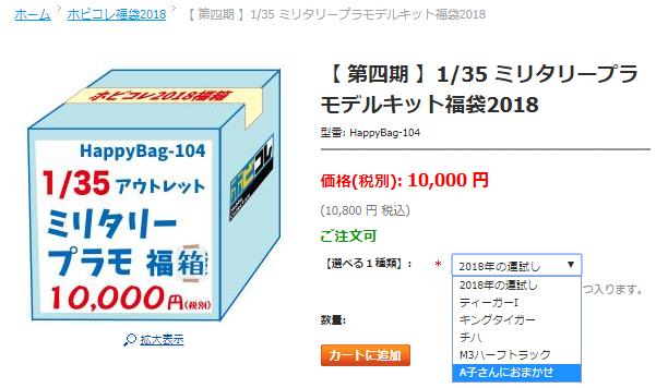ホビコレ福袋2018 商品ページ