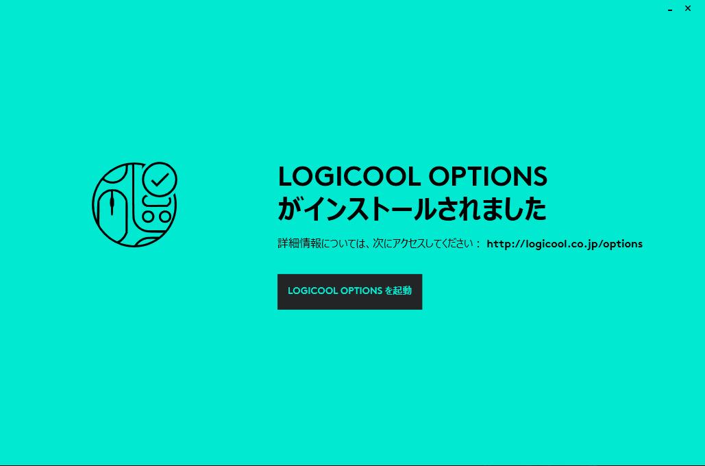 Logicool Optionsのインストール4
