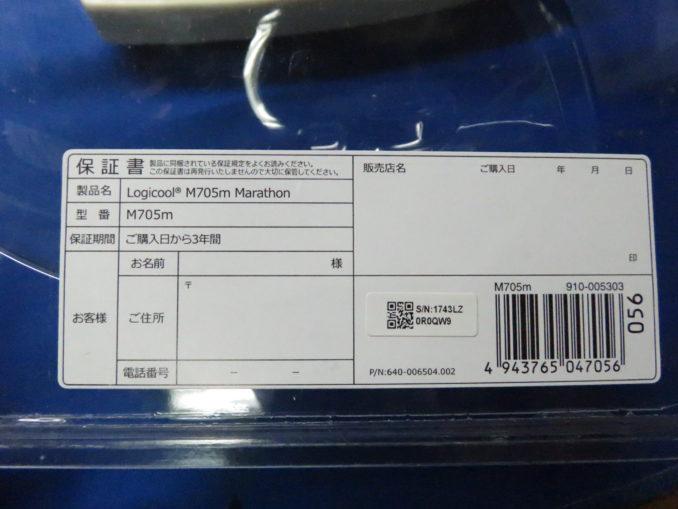 ロジクール マラソンマウス M705m 保証2