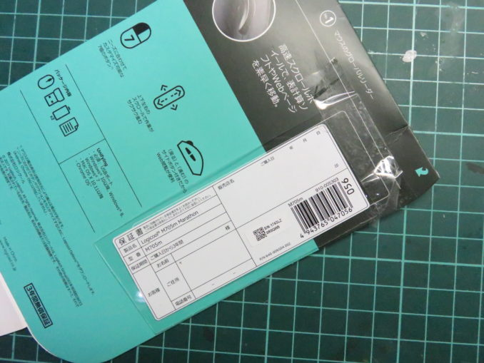 ロジクール マラソンマウス M705m 保証3
