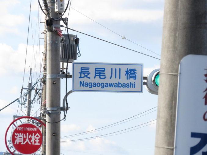 静岡市 長尾川4