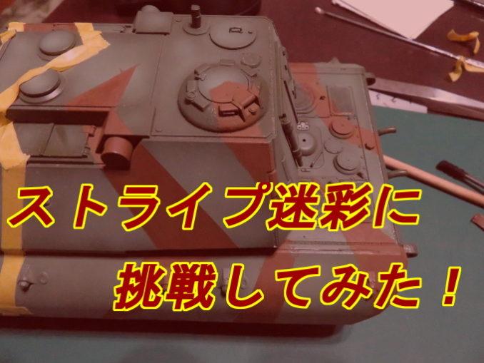 E-100 対空戦車 ストライプ迷彩 アイキャッチ画像