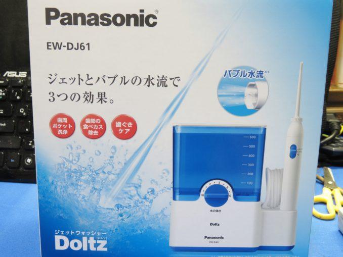 Panasonic 口腔洗浄機 ジェットウォッシャー ドルツ EW-DJ61-W