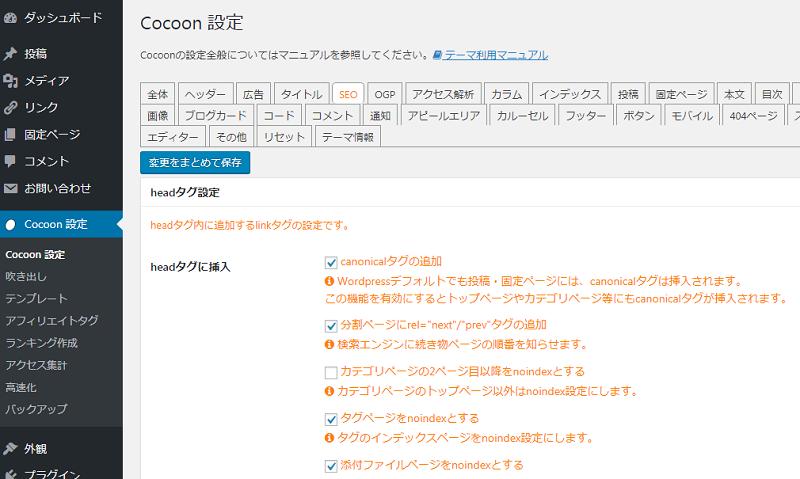 「Cocoon設定」の画面。