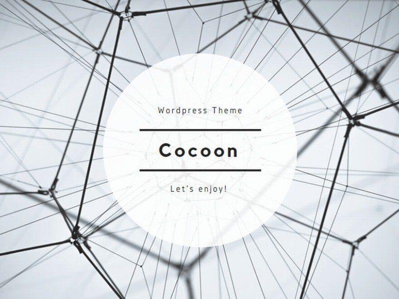 Cocoon スクリーンショット