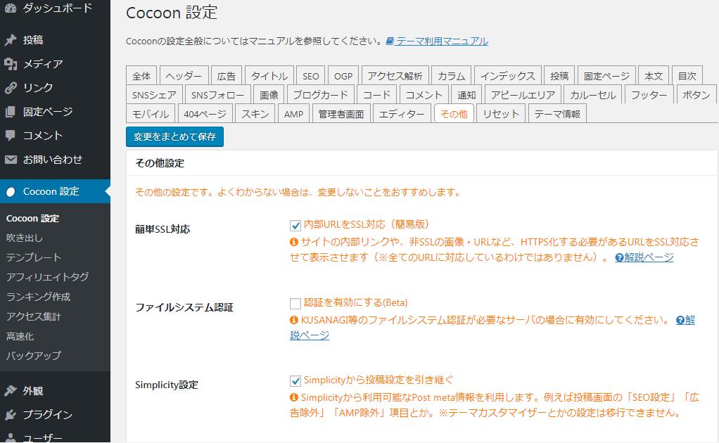 Cocoon設定 内部SSL設定