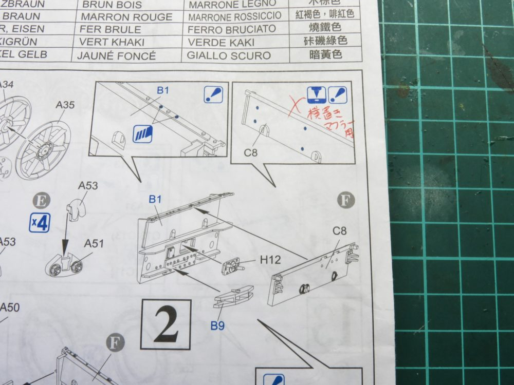 4号戦車 J型(中期) リアパネルの組み立て