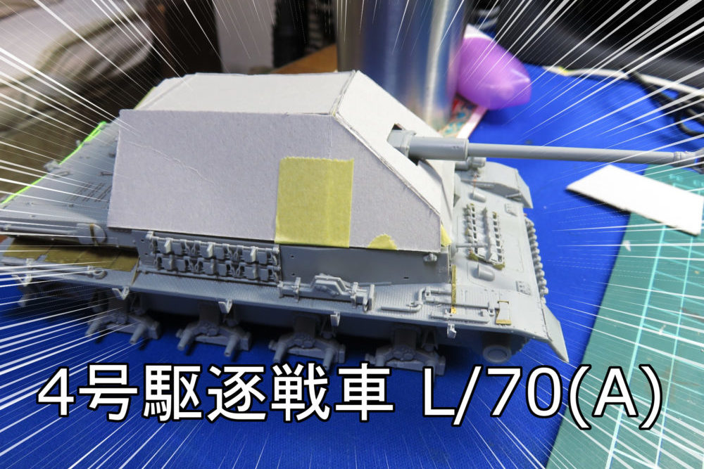 4号駆逐戦車 L70(A)っぽくなった4号戦車 J型