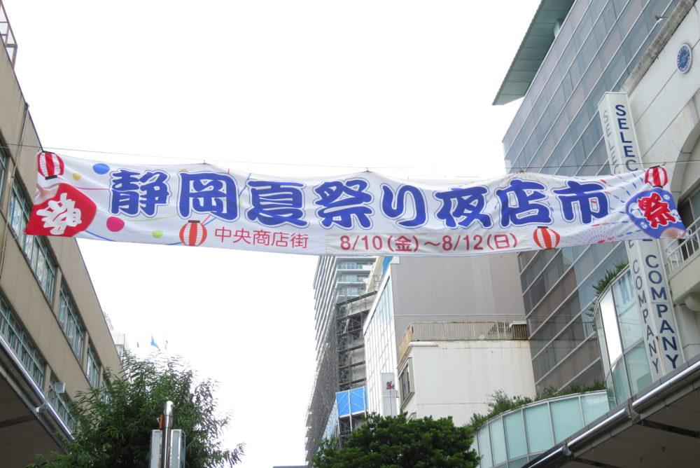 2018年8月11日 第56回 静岡夏祭り夜店市3