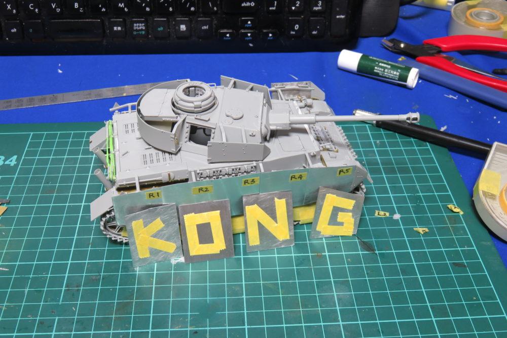 4号戦車 J型 シュルツェン板の組み立て・取り付け コングパネル