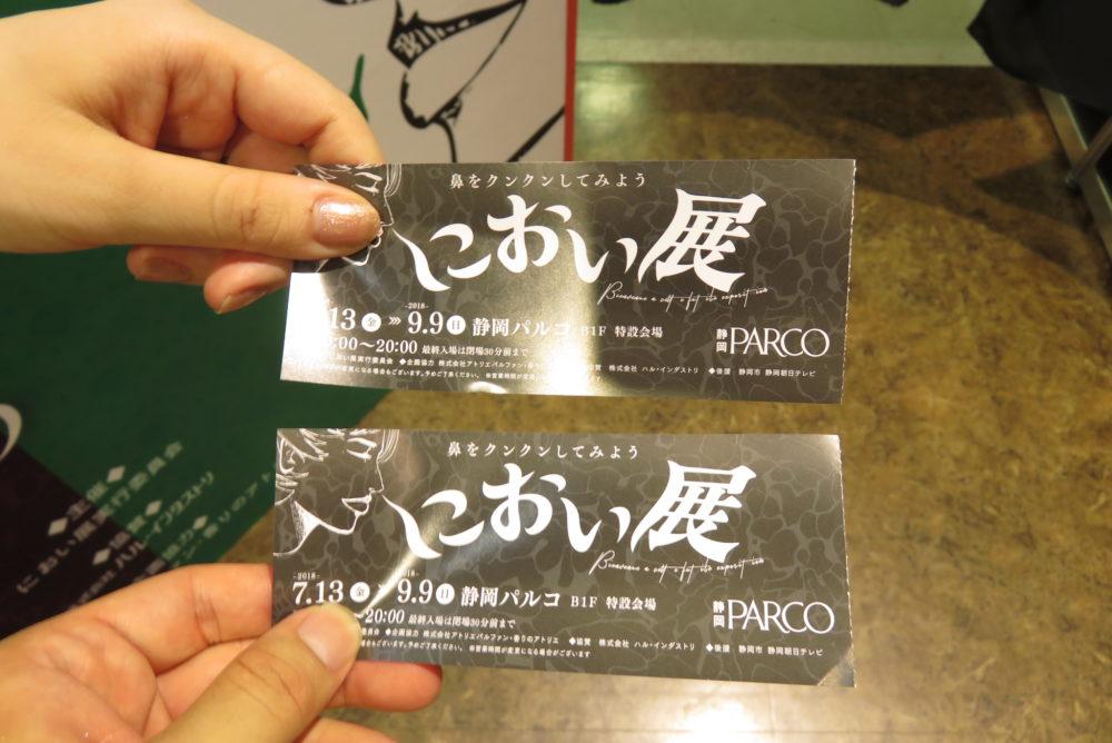 静岡パルコ におい展 チケット